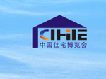 The 9th China(Guangzhou) Int'l Integrated Housing Industry Expo  (CIHIE 2017)