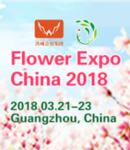 2018 China International Floriculture & Horticulture Trade Fair (Flower Expo China 2018)
